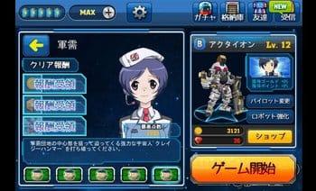 無限ロボット大戦:ミッションモードのファーストエリアをクリア。