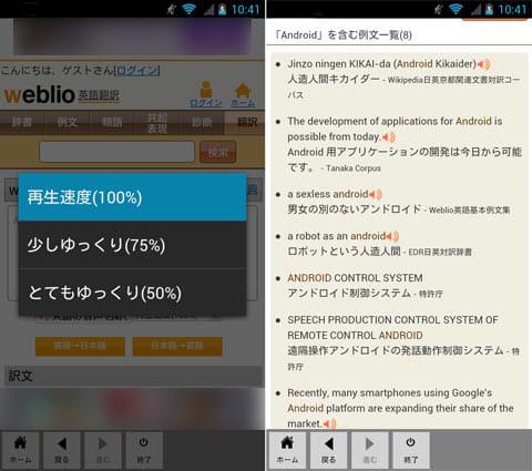 Weblio英和・和英:スピーカーアイコンをタップすると音声で聞ける。再生速度の変更も可能(左)「例文」検索もできる(右)