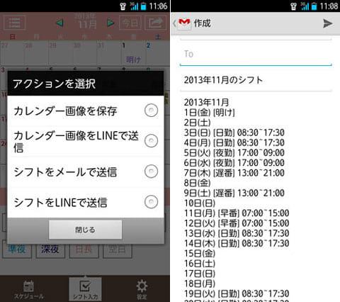 ナースカレンダー 看護師の勤務表:共有アイコンタップ画面(左)「メール」で送信すると、テキストとカレンダーの画像を送れる(右)