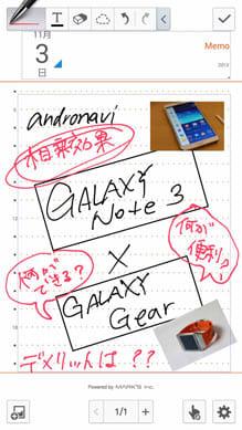 「Sノート」使用画面。紙に書くようにメモできる