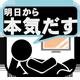 『明日から本気だす』タスク管理/先延ばしてもいいTodo整理