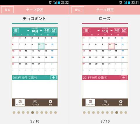 ナースカレンダー 看護師の勤務表:10パターンから好きな色に変更できる