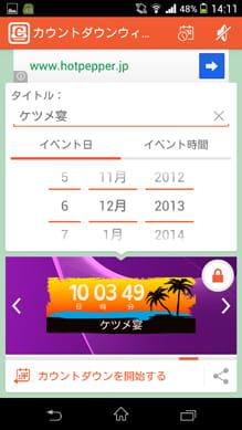 カウントダウンウィジェット:「設定」画面。画面下部からデザインの変更も可能