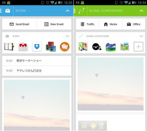 Aviate Beta (Invite Only):「HOME」画面(左)「WORK」画面。位置情報から、最適な画面を自動で表示する(右)