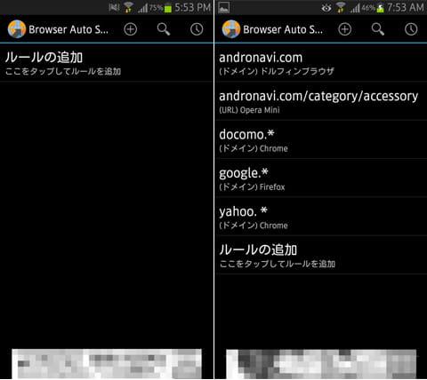Browser Auto Selector Free:アプリ起動画面(左)サイト/ドメインごとにブラウザを設定できる(右)