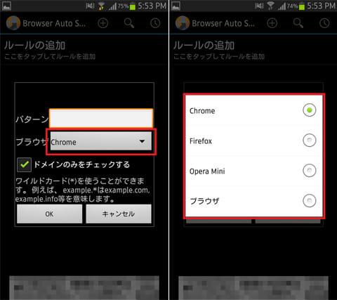 Browser Auto Selector Free:インストール済みのブラウザアプリをサイトやドメインごとに選択