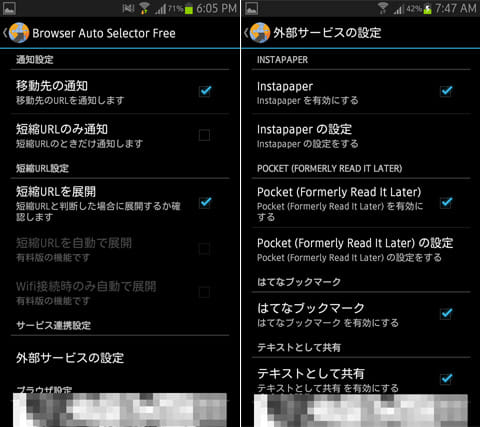 Browser Auto Selector Free:設定メニュー画面(左)外部サービス設定項目(右)