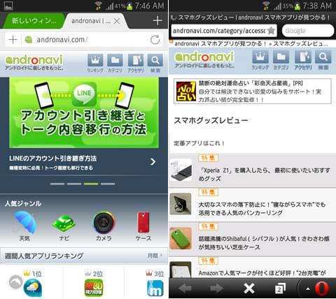 Browser Auto Selector Free:同じサイト内でも『ドルフィンブラウザ』で開くページ(左)『Opera Mini モバイル Web ブラウザ』で開くページと分けることが可能(右)
