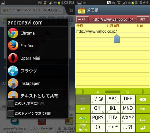 Browser Auto Selector Free:ウェブサイトから直接ブラウザ登録もできる(左)テキストの共有(右)