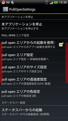 PullOpenSettings:設定の一覧
