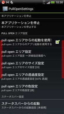PullOpenSettings:設定の一覧