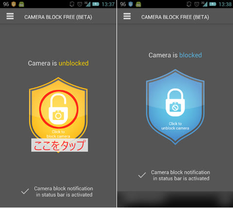 Camera Block-Anti spy security :タップするとアプリが有効になる(左)カメラ機能を無効にした画面(右)