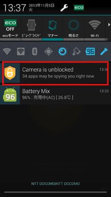 Camera Block-Anti spy security :通知領域からもアプリの起動ができる