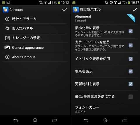 Chronus - Home and Lock widget:「設定」画面(左)フォントの色や太さを変更できる程度で、カスタマイズ性は低い(右)