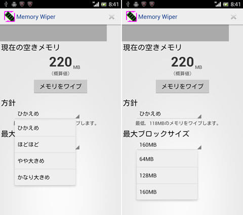Memory Wiper:方針の一覧(左)最大ブロックサイズの一覧(右)