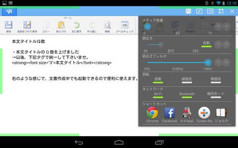 PullOpenSettings:「Nexus 7」などタブレットでも威力発揮