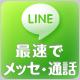 超便利♪LINEでメッセや通話を最速で起動する方法