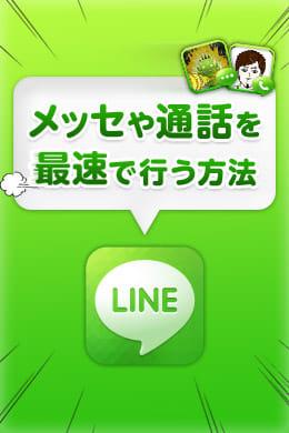 『LINE』のトークや通話をサッと起動!