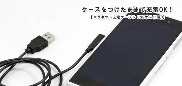 ケースをつけたままで充電可能!「Xperia Z1」に簡単に装着できるマグネット充電ケーブル