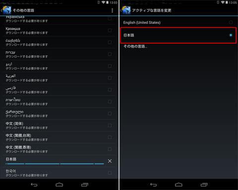 MyScript Stylus (Beta):「その他の言語」から「日本語」をチェック(左)「アクティブな言語」で「日本語」を選択(右)