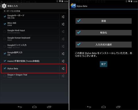 MyScript Stylus (Beta):「言語と入力」で「Stylus Beta」を有効化(左)設定完了(右)