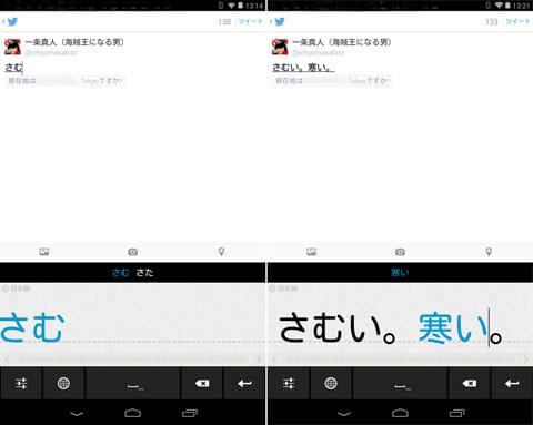 MyScript Stylus (Beta):手書きでの入力でもスピーディに文字変換されていく(左)もちろん漢字の入力もOK(右)