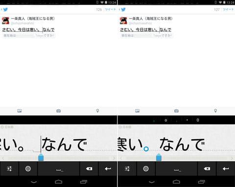 MyScript Stylus (Beta):文字下部に半円を書くことで文字間を詰められる