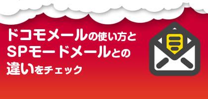 「ドコモメール」の使い方とspモードメールとの違いをチェック!12月からiPhoneでも開始