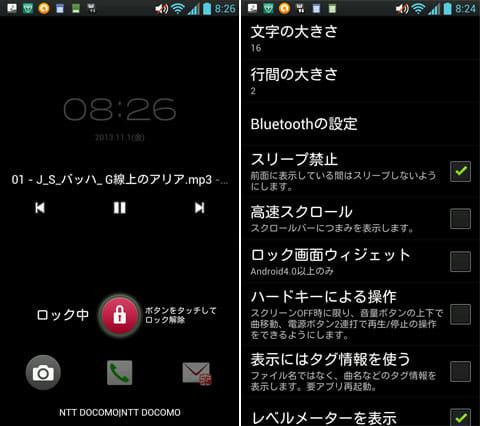 LISNA - フォルダツリー型音楽プレイヤー:ロック画面のプレイヤー(左)設定画面(右)