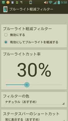 ブルーライト軽減フィルター ~ ブルーライトはアプリで対策!