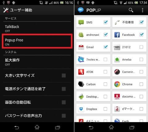 Popup Notifier Free:端末の「ユーザ補助」から「Popup Free」をONに(左)ポップアップ表示したいサービスにチェックを入れる(右)