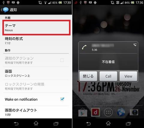 Popup Notifier Free:「テーマ」から、ポップアップ表示のデザインを変更できる(左)「テーマ」を「Black transparent」に変更(右)