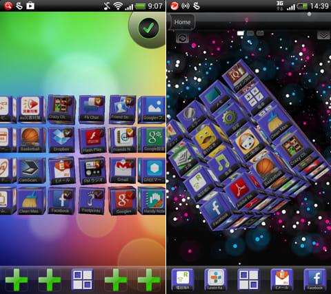 QM Launcher:複数のアプリを選択することも可能(左)ドラッグ&ドロップで一気に登録(右)