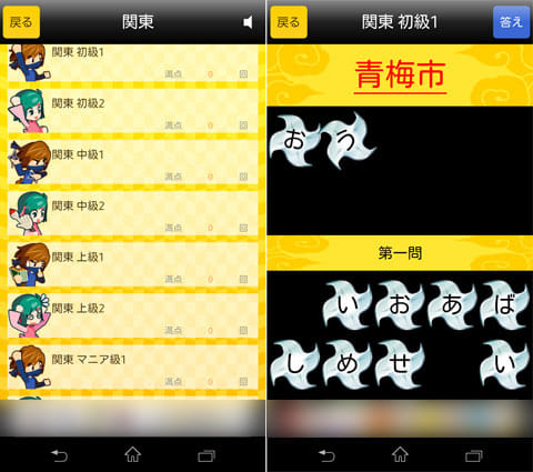 華麗なるムダ知識~日本全国難読地名(無料!漢字読み方クイズ):地域ごとにレベルが分かれている(左)手裏剣の文字を選択して回答(右)