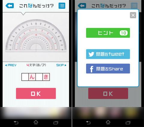 これなんだっけ?:わからない時はヒントを使うのもよし(左)『Twitter』や『Facebook』で周りを巻きこむのもよし(右)