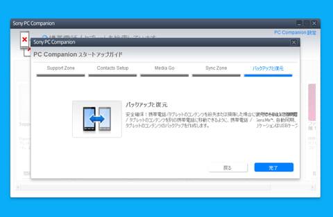 Xperia™ Transfer:PC画面。PCと接続したら、指示に従い抽出したデータをPCに移行する