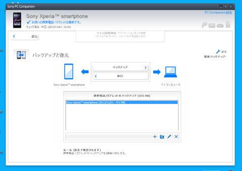 Xperia™ Transfer:PC画面。移行先の端末とPCを接続して、データを端末に移行する