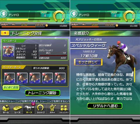 パズルダービー:所有馬のレベルを上げる「トレーニング育成」画面(左)ステージのラストに出る名馬の情報が見られる(右)