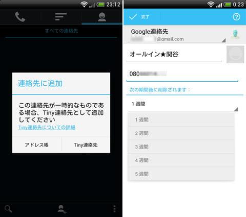 Dialapp:ユーザーを知りつくしているダイヤラー:「タイニーコンタクト」設定画面(左)削除される期間を1~5週間まで選べる(右)