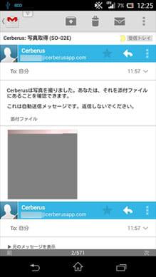Cerberus 反盗難:スマホが撮った写真は登録したメールアドレスへ送信される