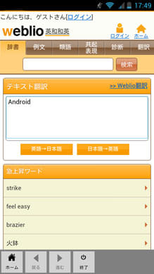 Weblio英和・和英