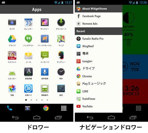 WidgetHome:ドロワー(左)と、ナビゲーションドロワー(右)