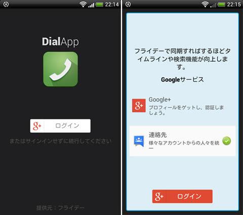 Dialapp:ユーザーを知りつくしているダイヤラー:『Google+』アカウントでのログインが求められる