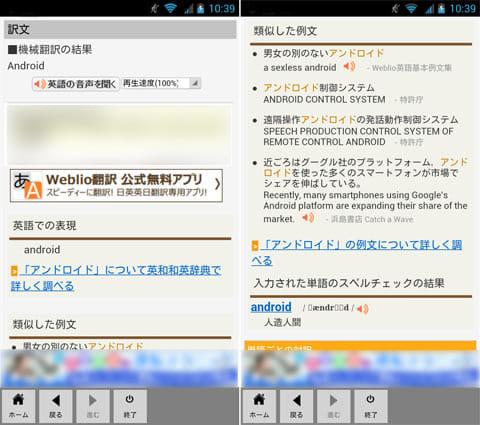 Weblio英和・和英:「テキスト翻訳」にアンドロイドと入力。英語訳の結果(左)下にスクロールすると例文も表示される(右)