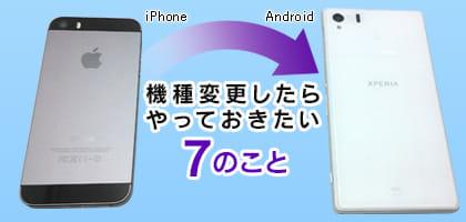 iPhoneからAndroidに機種変更したらやっておきたい7のこと【決定版】