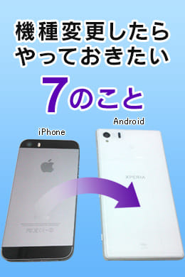 iPhoneからAndroidへ機種変更を考えているなら、ぜひ一読を!