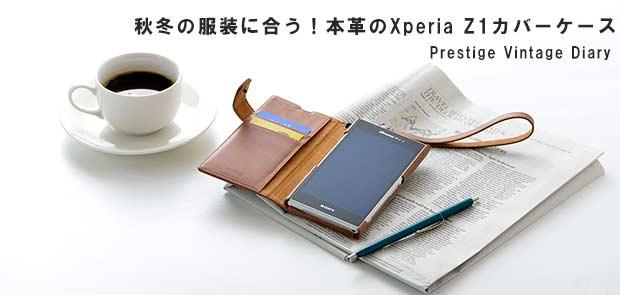 秋冬の服装に合う!100%職人作業で作られた本革のXperia Z1カバーケース