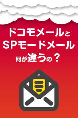 「ドコモメール」の使い方とspモードメールとの違いをチェック!