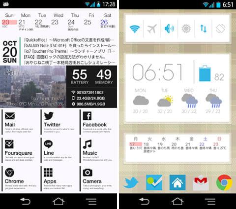 アプリアイコンは大きく、様々な情報もたくさん(左)シンプルだけど必要な情報は詰まってます(右)