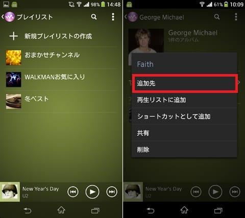 新規のプレイリストを確認(左)アルバム名や楽曲を長押しするとメニューが表示。「追加先」からプレイリストを選択する(右)